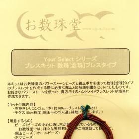 ブレスキット 数珠[念珠]ブレスタイプ