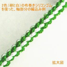 数珠の軸部分の編込み見本