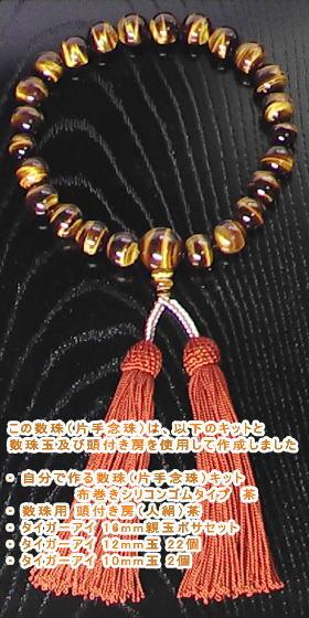 頭付き房(人絹)茶色と水晶玉を使って、本キット(茶)で作成した数珠