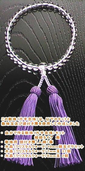 頭付き房(人絹)藤色と水晶玉を使って、本キット(藤)で作成した数珠